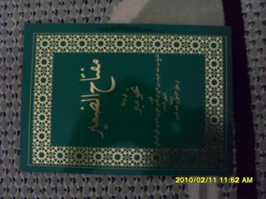 kitab nahu b melayu-terjemahan dari nahu mir imam jurjani