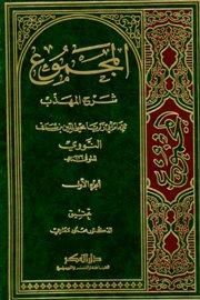 al-majmu'