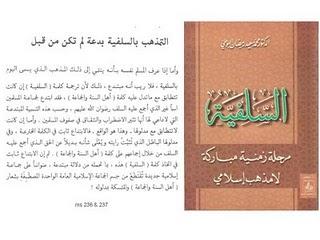 al-Salafiyyah