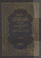Kitab I'aanah