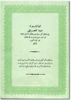 Munyatul Musholli karya Sheikh Daud yang terkenal seluruh Nusantara