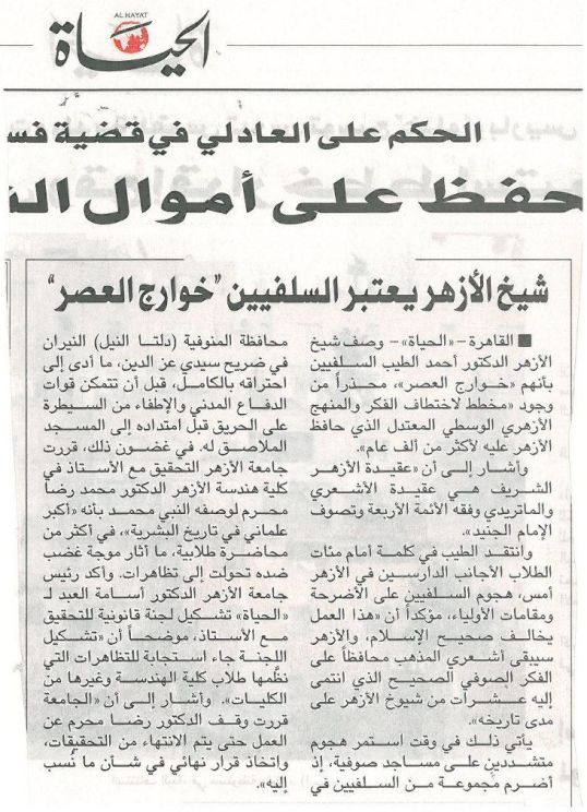 Keratan Surat Kabar Mesir; Al-Hayat