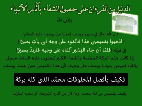 Dalil Al-Qur'an Dengan Keberhasilan Pemyembuhan Dengan Kesan Peninggalan Para Nabi