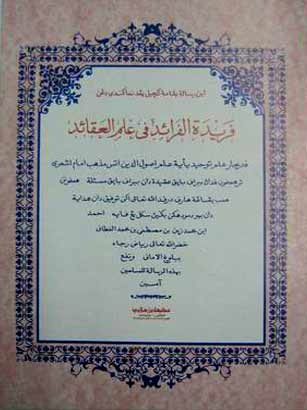Kitab Faridah Faraid