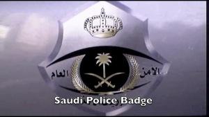 Polis Saudi Lambang Simbol Dajjal